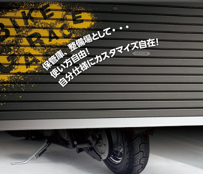 イナババイク保管庫公式TOPイメージ