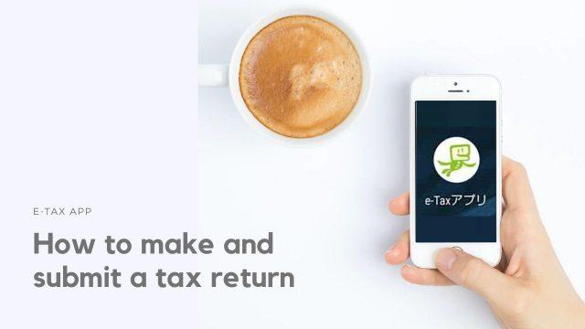 How to make and submit a tax return_e-taxアプリを使った確定申告書の作り方と提出方法の流れをざっくり解説