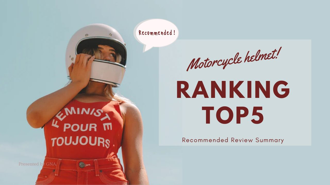 Recommended バイクヘルメットのレビュー記事のまとめ&おすすめランキングTOP5