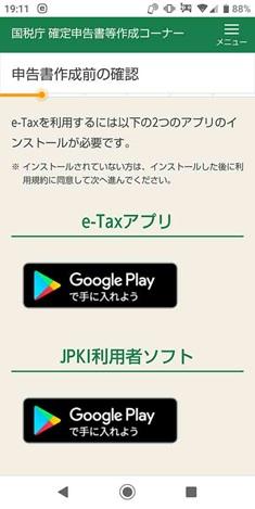 androidでの確定申告コーナー遷移_アプリのインストール❸