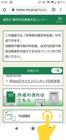 androidでの確定申告コーナー遷移_作成開始ボタン❶