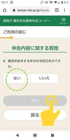 androidでの確定申告コーナー遷移_申告内容に関する質問➋