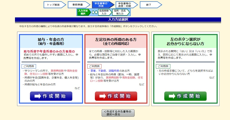 e-Tax 確定申告書等作成コーナー 作成する申請書のnyuuryoku houhou