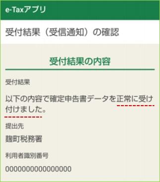 e-taxアプリから書類送信後の受付結果