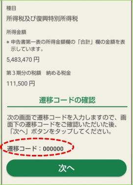 e-taxアプリから書類送信後の遷移コードのチェック