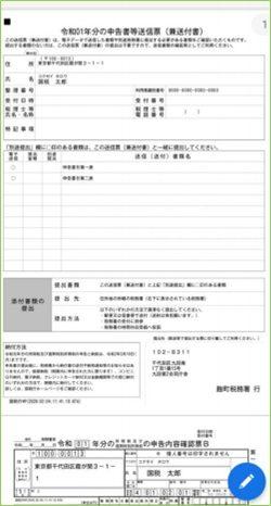e-taxアプリから書類送信後のPDFサンプル