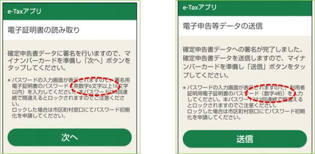 e-taxアプリのパスワード種類