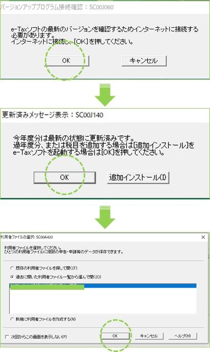 e-taxソフトの起動手順
