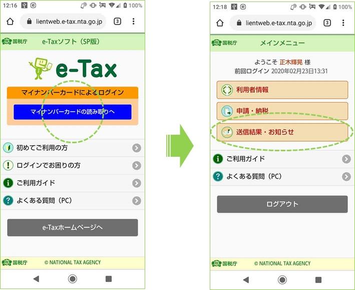 e-taxソフト(sp版)から送信結果やお知らせを見る方法