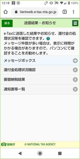 e-taxソフト(sp版)のメッセージボックス