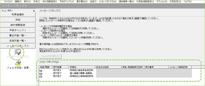 e-taxソフト メッセージボックス確認