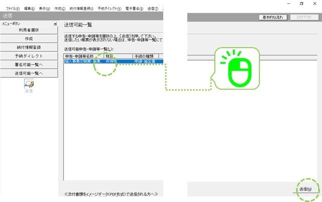 e-taxソフト 作成済み帳票の送信ボタンをアクティブにする方法