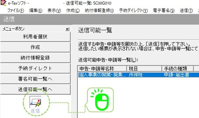 e-taxソフト 作成済み帳票の送信