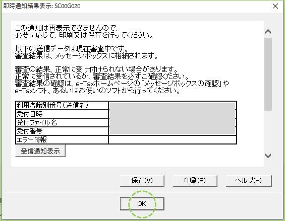 e-taxソフト 作成済み帳票の送信_即時通知結果表示