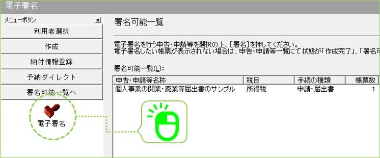 e-taxソフト 個人事業の開業・廃業届出書に電子署名を付ける方法