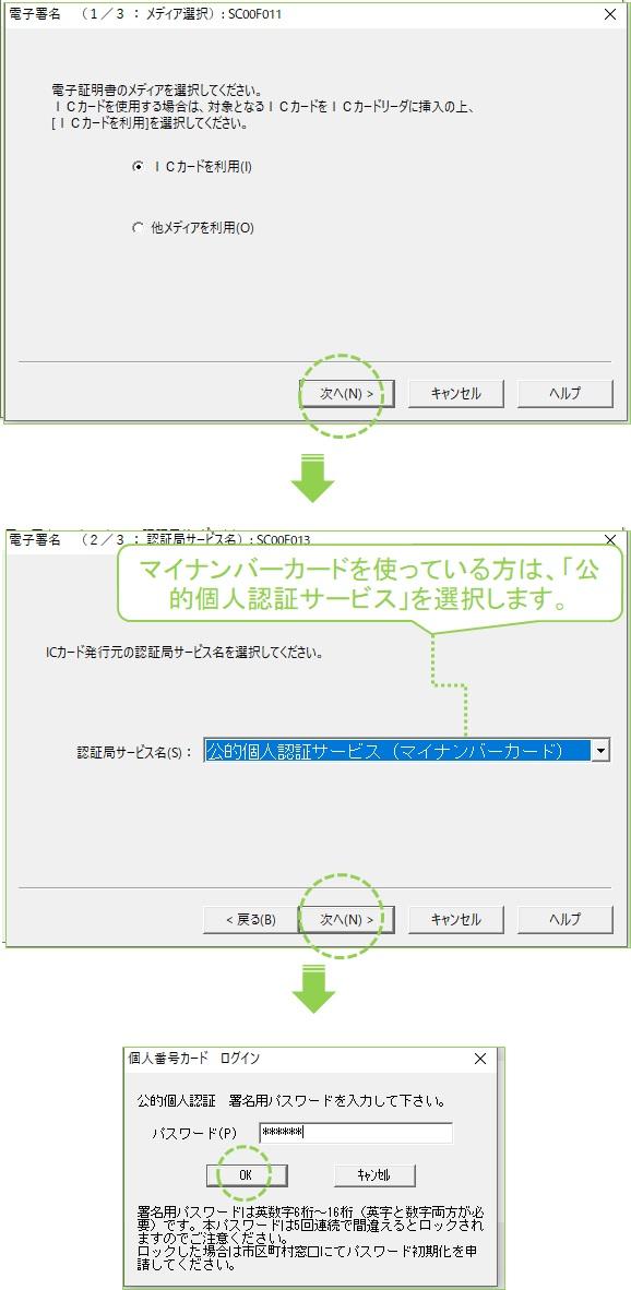 e-taxソフト 個人事業の開業・廃業届出書に電子署名を付ける時の認証