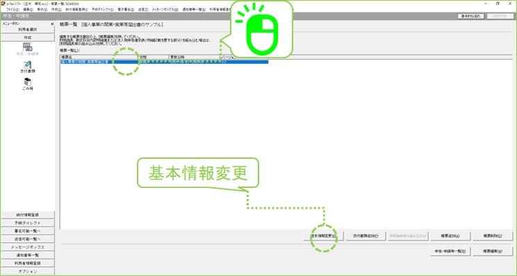 e-taxソフト 個人事業の開業・廃業届出書 基本情報変更のウインドウを立ち上げる