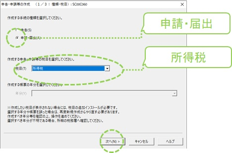 e-taxソフト 開業届 新規作成手順