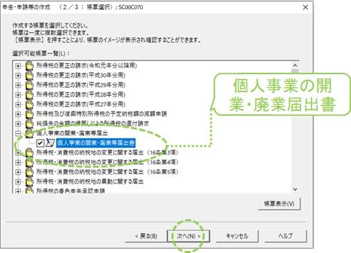 e-taxソフト 個人事業の開業・廃業届出書 申請書作成手順2