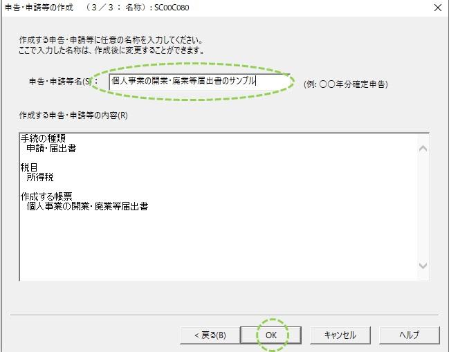 e-taxソフト 個人事業の開業・廃業届出書 申請書作成手順3