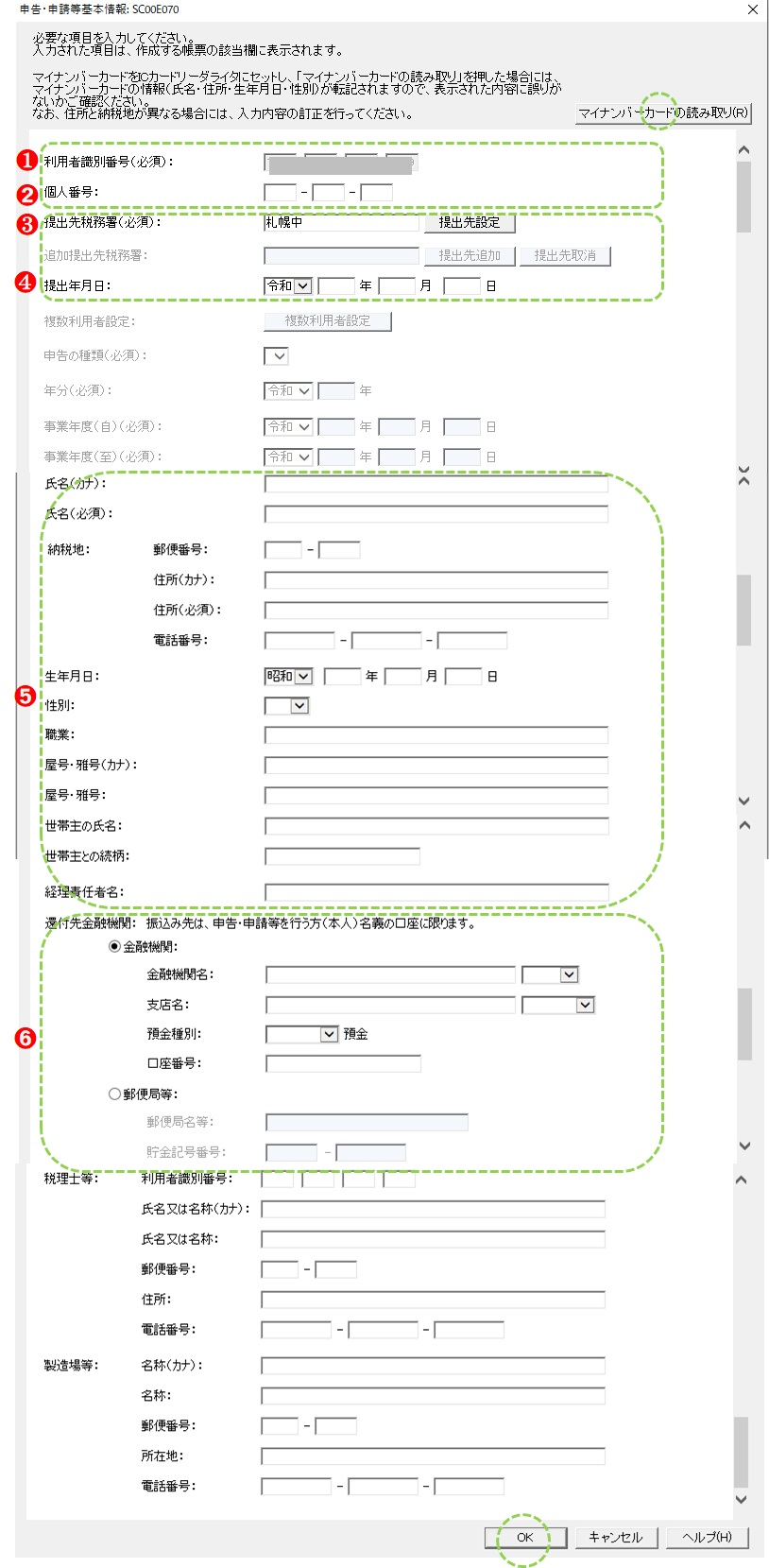 e-taxソフト 個人事業の開業・廃業届出書 申請書作成手順4_基本情報入力
