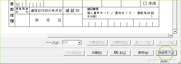 e-taxソフト 個人事業の開業・廃業届出書 申請書 作成完了