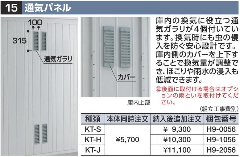 イナババイク保管庫_オプション_通気ガラリ
